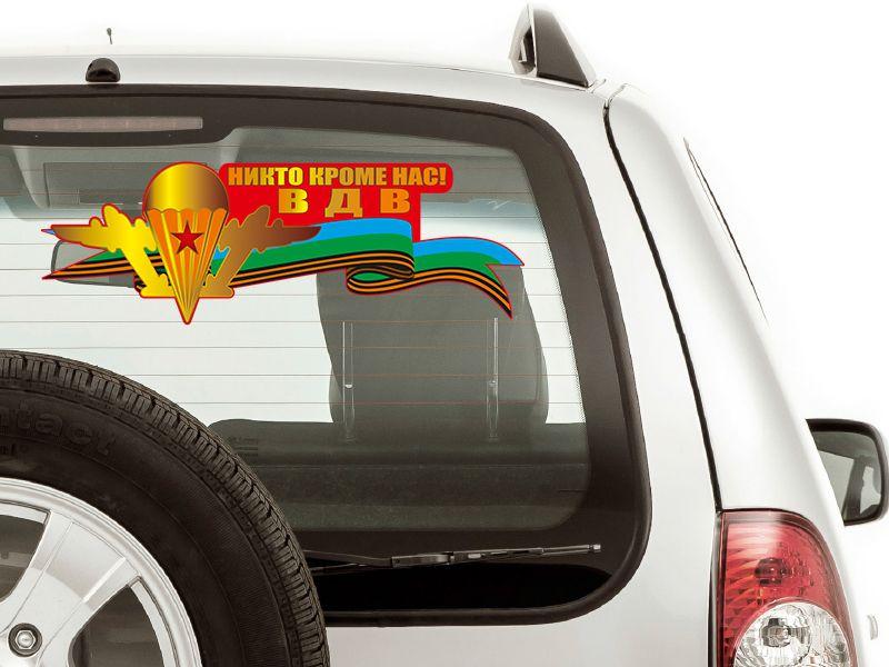 Автомобильные наклейки ВДВ «Никто, кроме нас» - все размеры + скидки