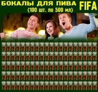 Бокалы для пива FIFA.