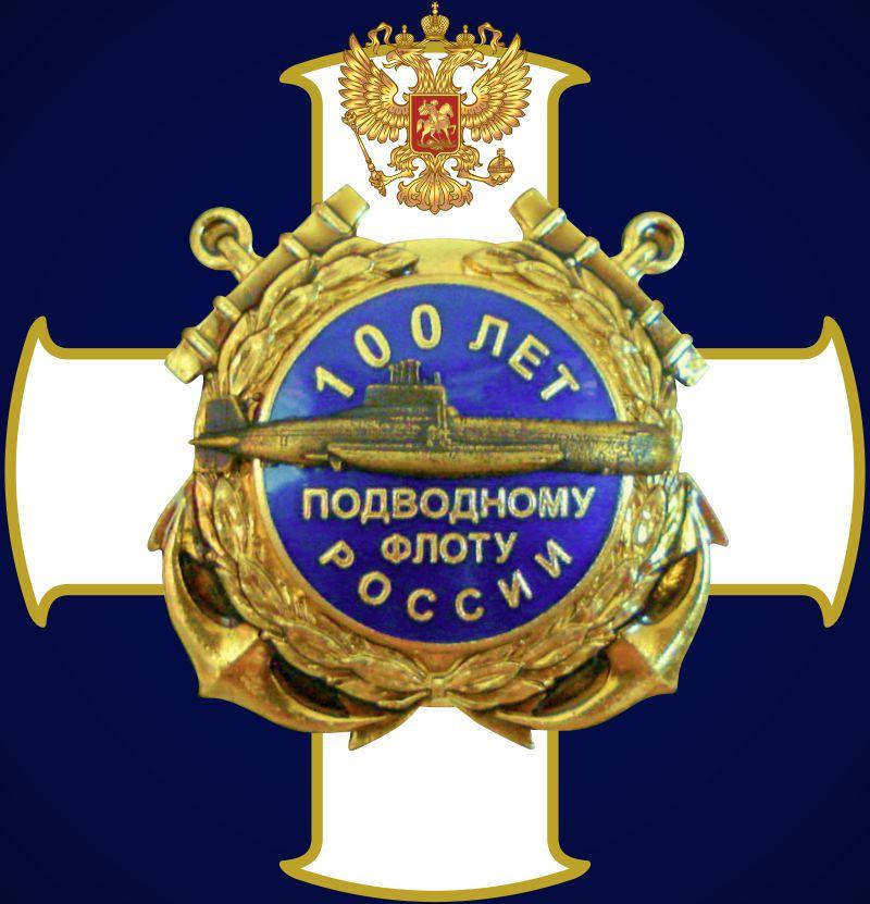 """Крест """"100 лет Подводному флоту России"""""""