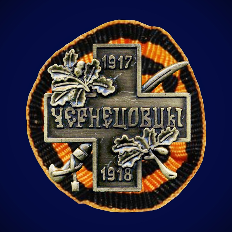 Крест партизан-чернецовцев