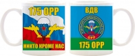 Кружка «175 ОРР ВДВ России»