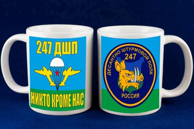 Кружка «247 десантно-штурмовой полк ВДВ»
