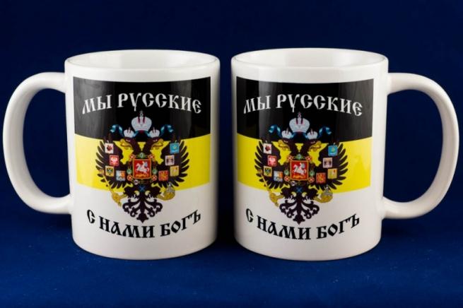 Кружка с Имперским Флагом «Мы Русские с Нами Богъ»