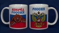 """Кружка """"Вперёд Россия"""""""