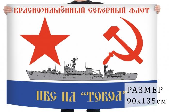 """Флаг плавучей базы подводных лодок """"Тобол"""""""