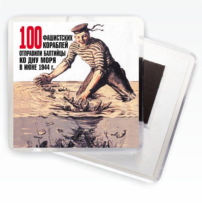 """Магнит """"100 фашистских кораблей"""" Плакаты военных лет"""