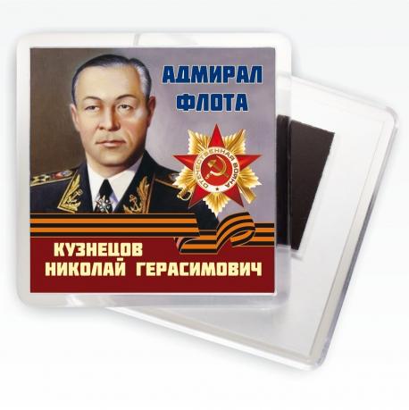 """Магнит """"Адмирал Флота Кузнецов Н.Г."""""""