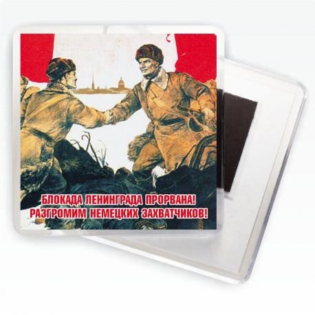 "Магнит ""Блокада Ленинграда прорвана!"" Плакаты времен ВОВ"