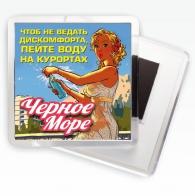 """Магнит """"Черноморские курорты"""""""