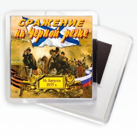 """Магнит """"Чернореченское сражение"""""""