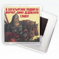 """Магнит """"Дедовская слава"""" Плакаты времён ВОВ"""