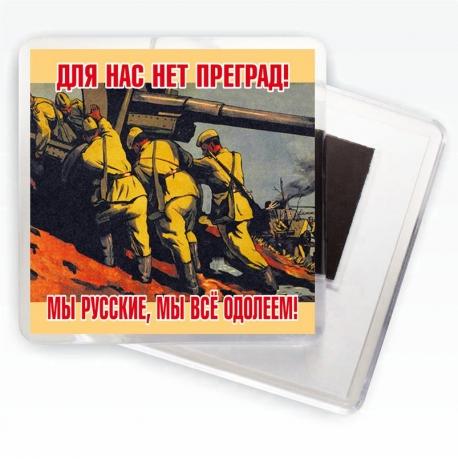 """Магнит """"Для нас нет преград!"""" Военные плакаты 1941-1945"""
