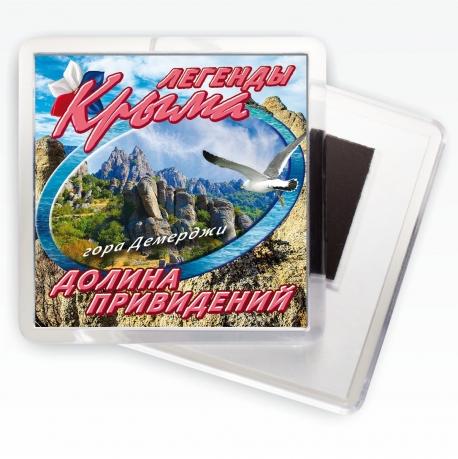 """Магнит """"Долина привидений"""""""
