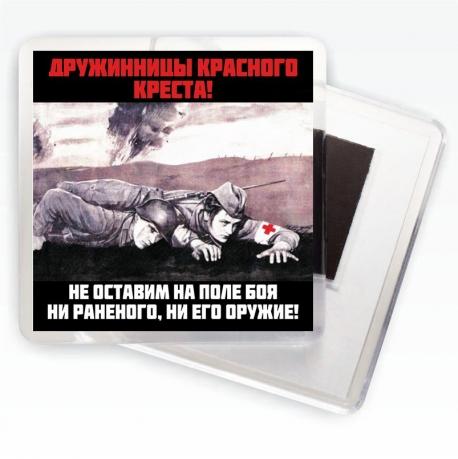 """Магнит """"Дружинницы Красного креста!"""" Плакаты военных лет"""