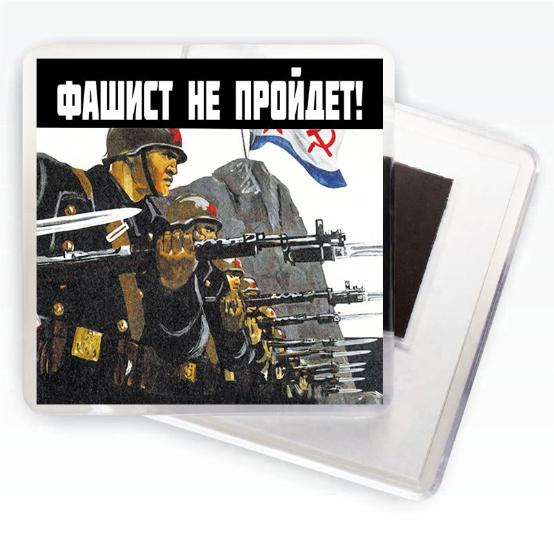 """Магнит """"Фашист не пройдет!"""" Плакаты времён ВОВ"""