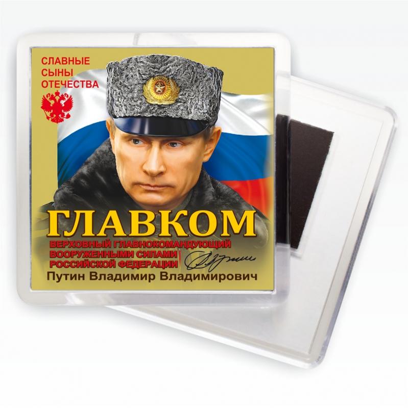 """Магнит """"Главком"""" - отменный патриотический сувенир"""