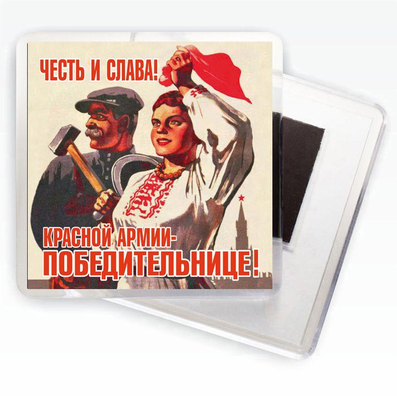 """Магнит """"Красной Армии-победительнице!"""" Военно-патриотический плакат"""