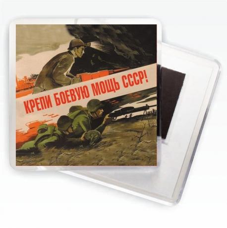 """Магнит """"Крепи боевую мощь СССР"""" Военные плакаты 1941-1945"""