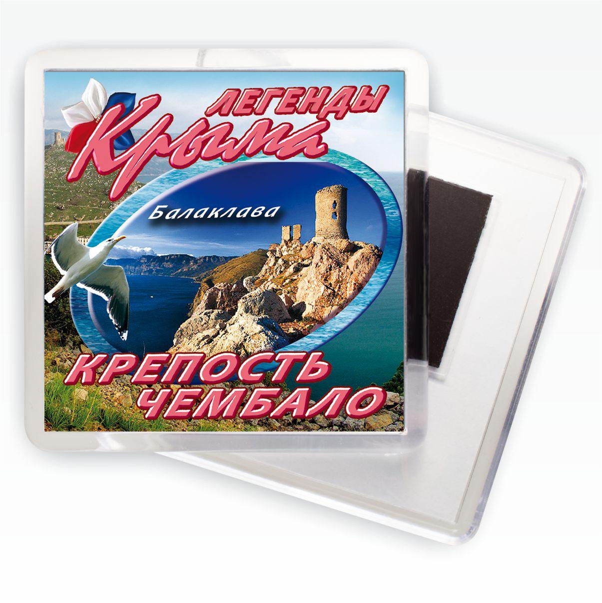 """Магнит """"Крепость Чембало в Балаклаве"""""""