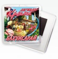 "Магнит ""Легенда о Бахчисарае"""