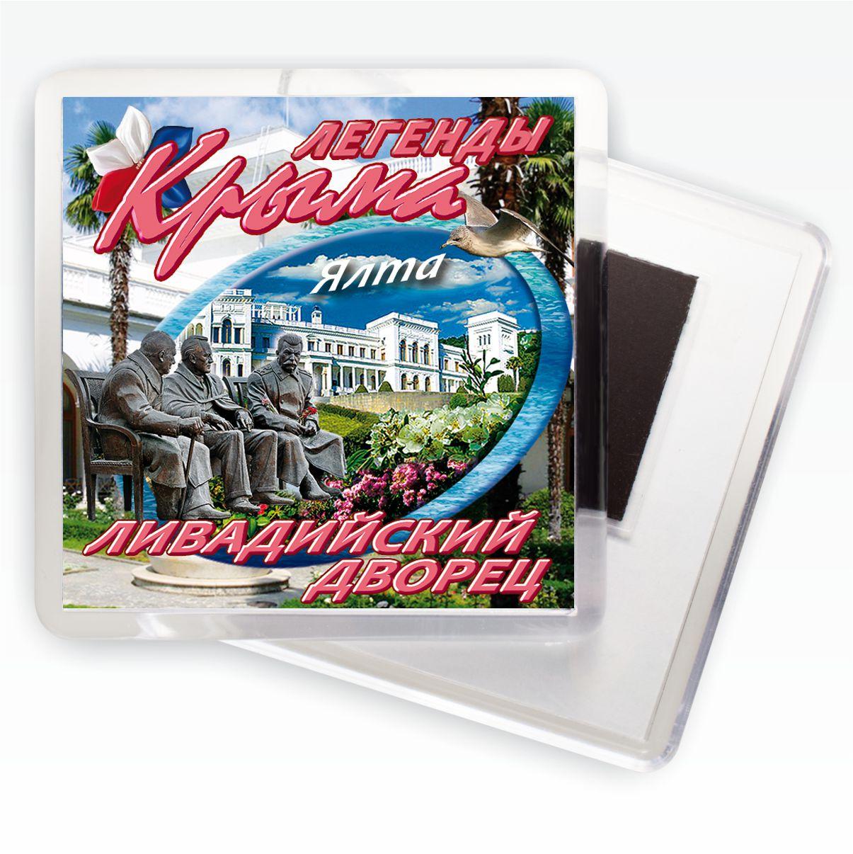 """Магнит """"Ливадийский дворец"""""""