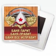 """Магнит """"Лучший банщик"""""""
