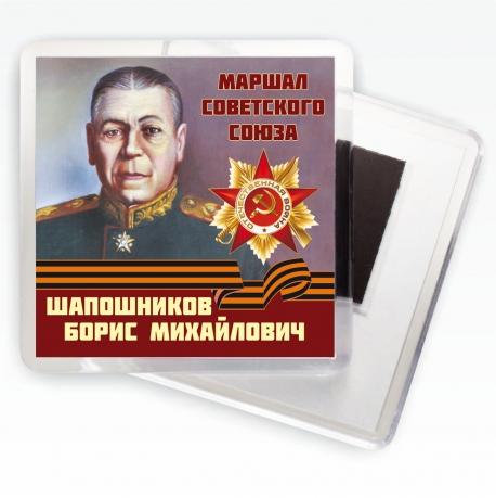 """Магнит """"Маршал Советского Союза Шапошников Б.М."""""""