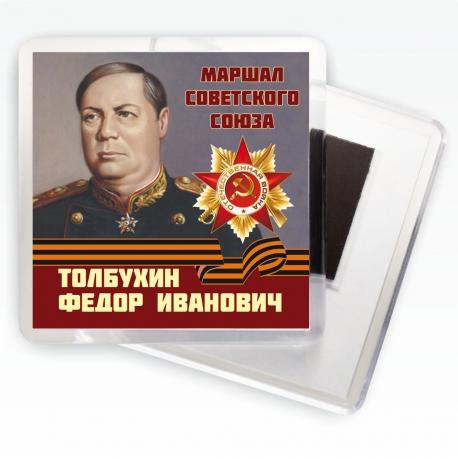 """Магнит """"Маршал Советского Союза Толбухин Ф.И."""""""