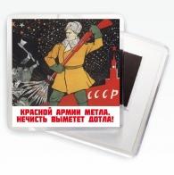 """Магнит """"Метла Красной Армии"""""""
