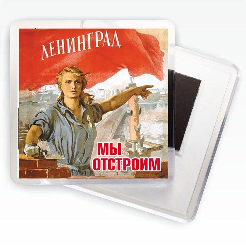 """Магнит """"Мы отстроим Ленинград"""" Плакаты СССР"""