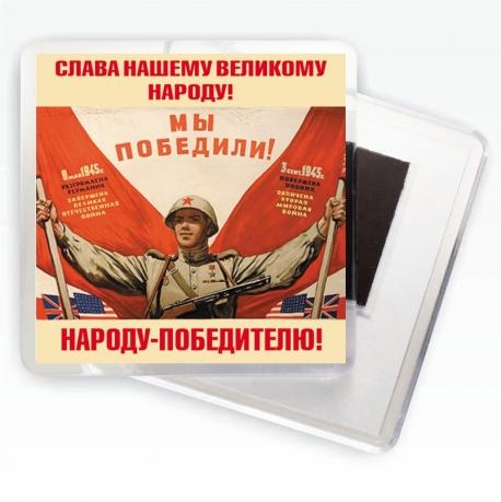 """Магнит """"Мы победили!"""" Плакаты Великой Победы"""
