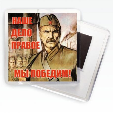 """Магнит """"Мы победим!"""" Агитационные плакаты ВОВ"""