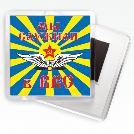 Магнит ВВС СССР «Мы служили в ВВС»