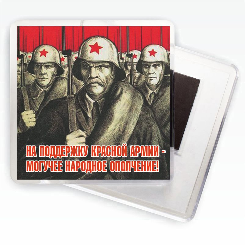 """Магнит """"На поддержку Красной Армии"""" Плакаты СССР ВОВ"""