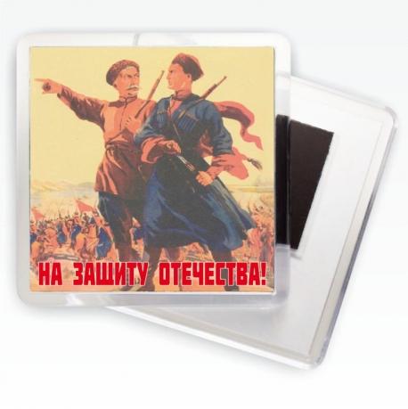 """Магнит """"На защиту Отечества!"""" Советский военный плакат"""