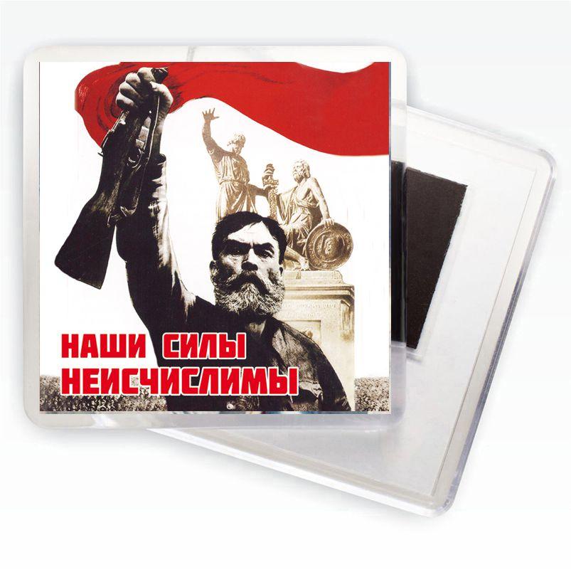 """Магнит """"Наши силы неисчислимы"""" Советские плакаты ВОВ"""
