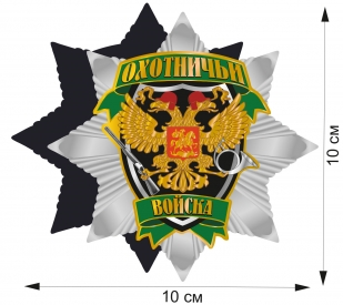 Магнит Орден охотника