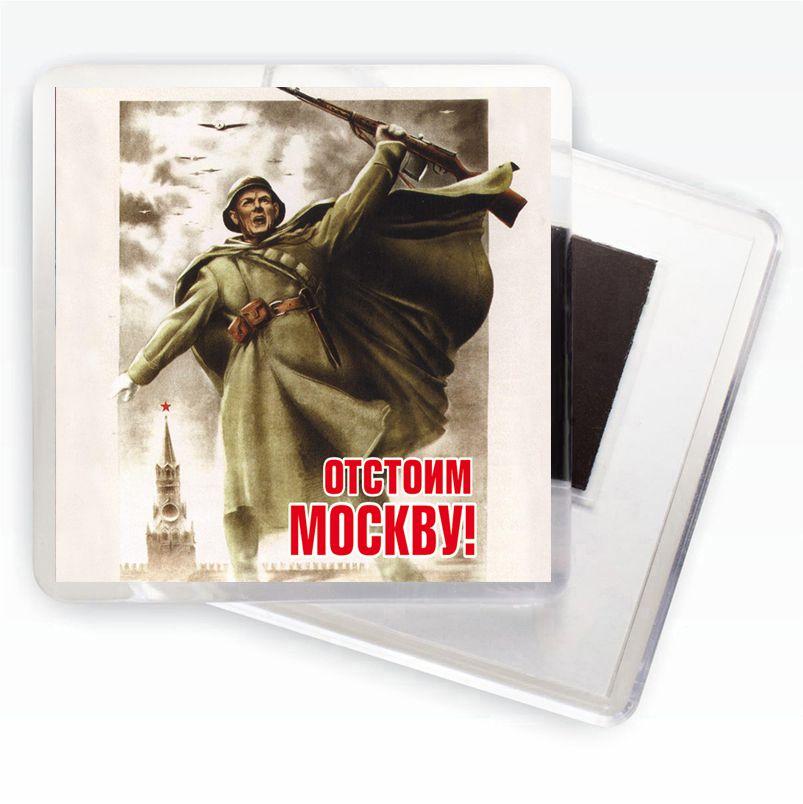"""Магнит """"Отстоим Москву!"""" Плакаты времен ВОВ"""