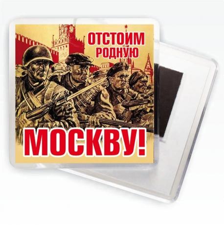 """Магнит """"Отстоим родную Москву!"""" Плакат времён ВОВ"""