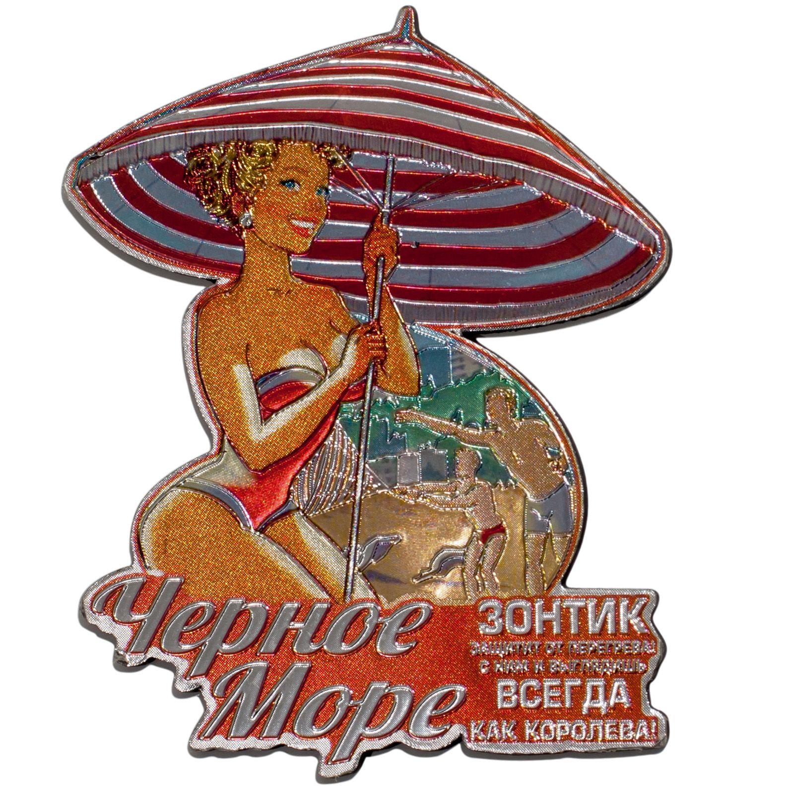 """Купить магнит """"Пляжный зонтик"""" в интернет-магазине Военпро"""
