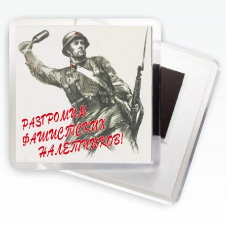 """Магнит """"Разгромим фашистских налётчиков!"""" Плакат времён ВОВ"""
