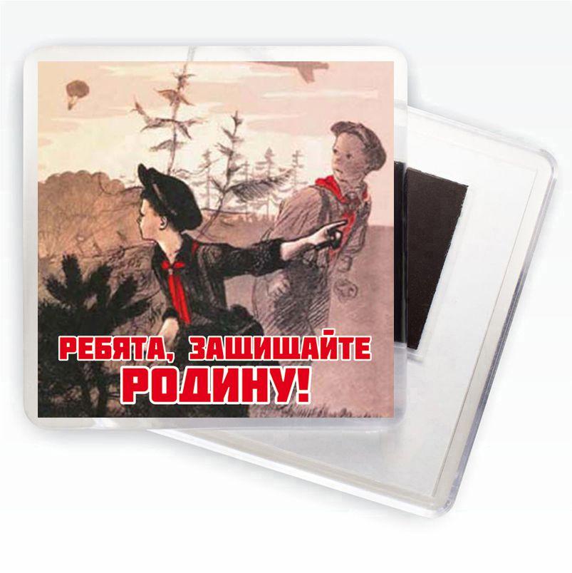"""Магнит """"Ребята, защищайте Родину!"""" Советские плакаты ВОВ"""