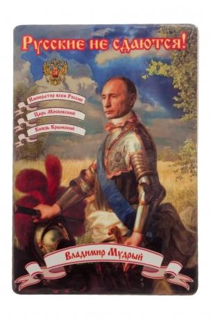 """Магнит """"Русские не сдаются!"""""""