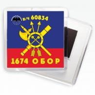 """Магнит РВСН """"1674-й Отдельный батальон охраны и разведки"""""""