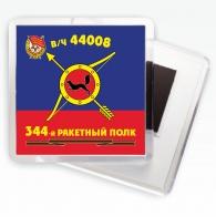 """Магнит РВСН """"344-й ракетный полк в/ч 44008"""""""