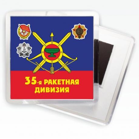 "Магнит РВСН ""35-я ракетная дивизия в/ч 52929"""