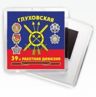 """Магнит РВСН """"39-я ракетная дивизия. Новосибирск в/ч 34148"""""""