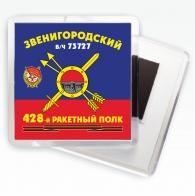 """Магнит РВСН """"428-й Звенигородской ракетный полк в/ч 73727"""""""