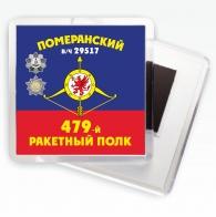 """Магнит РВСН """"479-й Померанский ракетный полк в/ч 29517"""""""