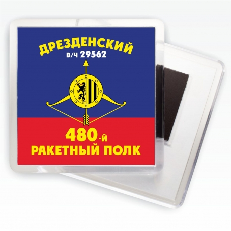 """Магнит РВСН """"480-й Дрезденский ракетный полк в/ч 29562"""""""
